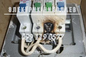 Аварийный вызов электрика в Николаеве