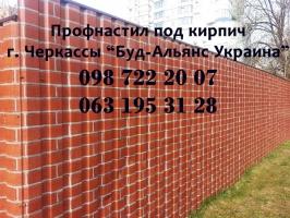 Профнастил под кирпич для забора г. Черкассы «Буд-Альянс Украина»