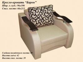 Кресло-кровать к дивану Барон