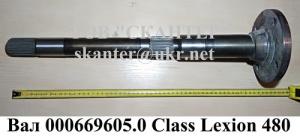 Вал 669605 Class