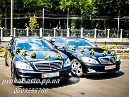 Аренда авто MERCEDES W 221, 220long S 600 с водителем на свадьбу