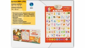 Плакат обучающий «Азбука »