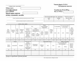 Инвентарная карточка учета основных средств № 0З-6