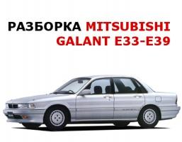 Разборка Mitsubishi Galant E33-E39