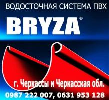 Водосток. Пластиковая водосточная система Bryza в г. Черкассы «Буд-Альянс Украина»