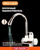 Ремонт крана водонагревателя Delimano