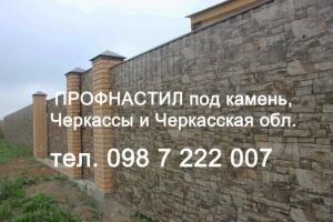 Профнастил под камень для забора г. Черкассы «Буд-Альянс Украина»