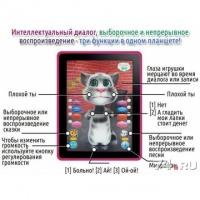 Планшет Кот Том 3D интерактивный 7в1