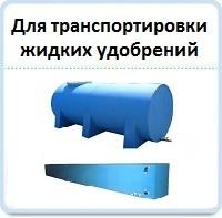 Резервуар накопительный, бак емкость для воды и КАС Николаев, Одесса