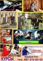Низкие цены на обучение поваров, парикмахеров, наращивание ресниц в Кривом Роге