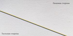 Холст из полиэстера, 240гр/м2, 0,61*18м
