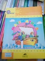 Петерсон 1класс учебники,тетради