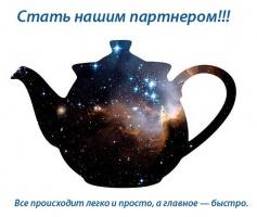 Стать нашим партнером!!! Китайский Чай