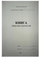 Книга оборотных ведомостей