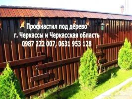 Профнастил под дерево (светлое, темное дерево) Черкассы «Буд-Альянс Украина»
