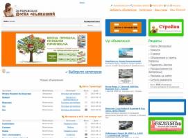 Реклама на Запорожской доске объявлений zdo.zp.ua