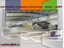 Синтепон мини -завод. 150-400 кг/час