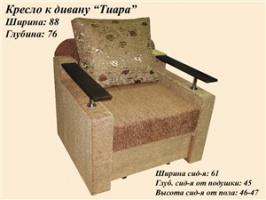 Кресло к дивану Тиара