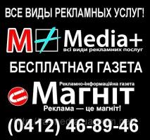 Размещения обьявлений в безплатных газетах Житомира
