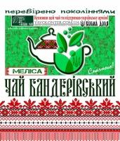 Чай Бандерівський Меліса 50грам