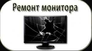 Ремонт монитора  Николаев