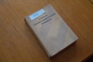 Л.И.Тимофеев. Словарь литературоведческих терминов. 1974 г.