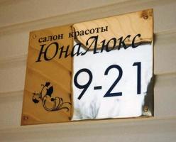 Офисные, кабинетные, адресные таблички в г. Херсоне
