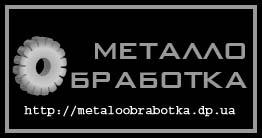 Металлообработка по чертежу заказчика