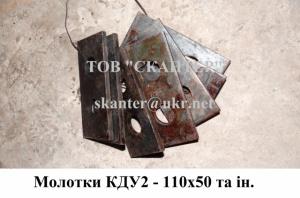 Молотки КДУ-2 110х50