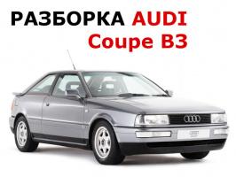 Разборка AUDI Coupe B3