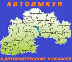 Автовыкуп в Днепропетровске и Днепропетровской области
