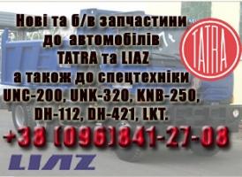 Запчасти к чешской спецтехнике KNB-250, UNK-320, UN-053, UNC-200, UNC-060