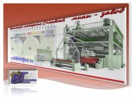 Спанбонд производственная линия. 1600мм