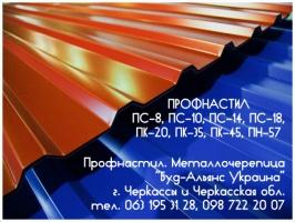 Профнастил ПК-20 кровельный. Металлочерепица. Черкассы «Буд-Альянс Украина»