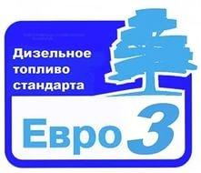 Куплю дизтопливо Евро-3