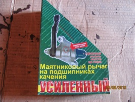 Маятниковый рычаг,маятник ВАЗ 2101-2107 на подшипниках