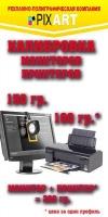 Калибровка цветов монитора и принтера для обработки фотографий, Херсон