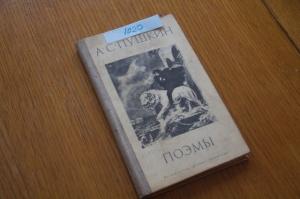 А.С.Пушкин Поэмы. 1975 г.
