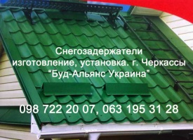 Снегозадержатели—изготовление, установка. Черкассы «Буд-Альянс Украина»