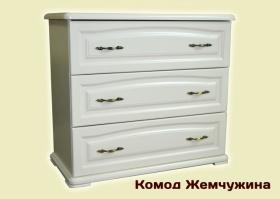 Комод Жемчужина