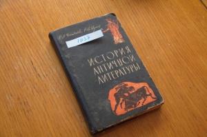 Н.А. Чистякова История античной литературы. 1963 г.
