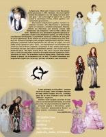 авторские куклы с портретным сходством