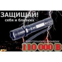 Тактический фонарик-шокер Bailong Police BL-1111