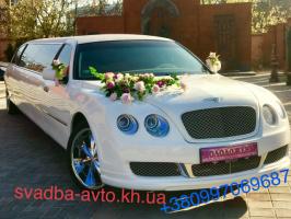 Эксклюзивный Лимузин BENTLEY в Украине