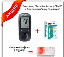 АКЦИЯ! Глюкометр + Тест-полоски «Акку-Чек Актив»