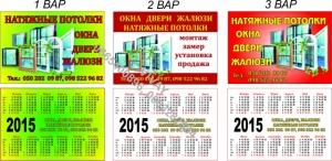 Дизайн календариков