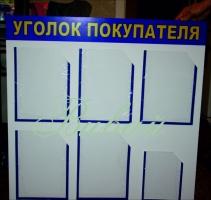 Уголок покупателя в Днепропетровске