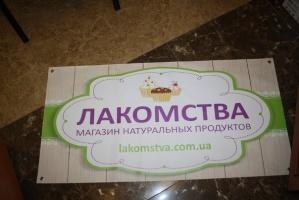 Печать баннеров ламинированных в Днепропетровске