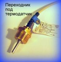 Переходник для термодатчика