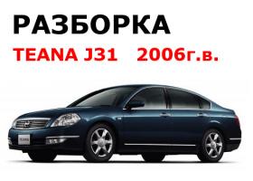 Разборка Nissan Teana J31